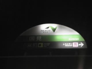 帰り道休憩3