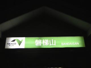 帰り道休憩4